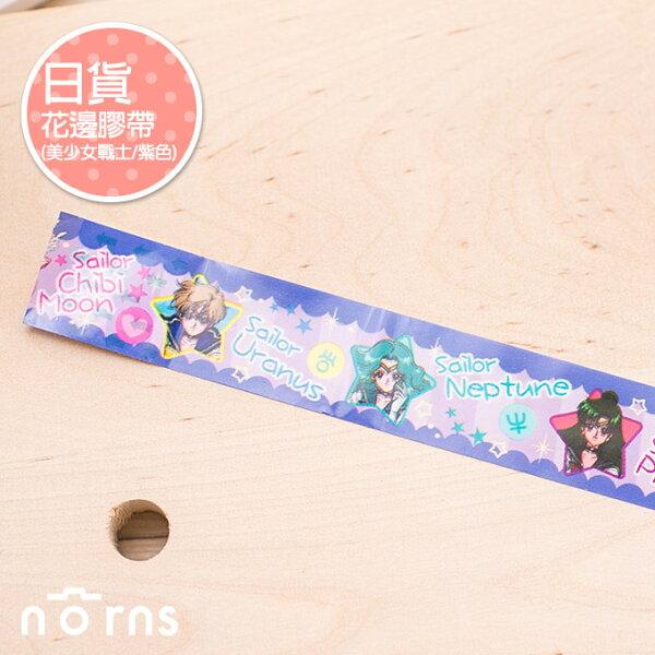 NORNS,【日貨花邊膠帶(美少女戰士/紫色)】裝飾 行事曆 貼紙 非紙膠