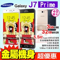 Samsung 三星到SAMSUNG Galaxy J7 Prime 三星 4G 智慧型手機 免運費
