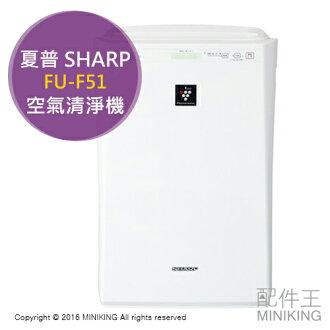 【配件王】日本代購 SHARP 夏普 FU-F51 空氣清淨機 14疊 除臭 強大循環氣流