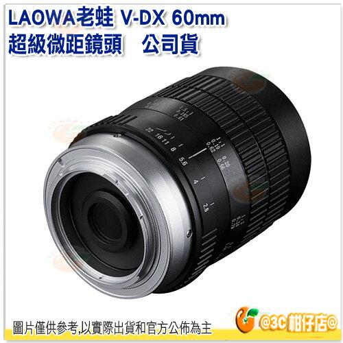 可分期 LAOWA 老蛙 V-DX 微距近攝鏡 公司貨 60mm F2.8 MACRO 2:1 超微距鏡頭 微距鏡 近拍鏡 近射鏡近攝接環 微距拍攝 近攝接寫環