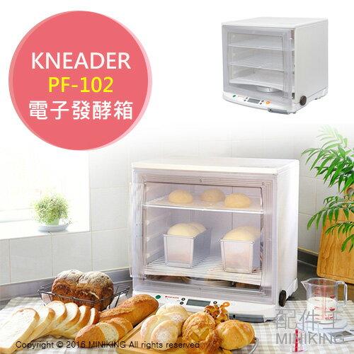 【配件王】日本代購 日本製 KNEADER PF102 PF-102 電子發酵箱 發酵機 發酵器 折疊式 自製酵母 麵包