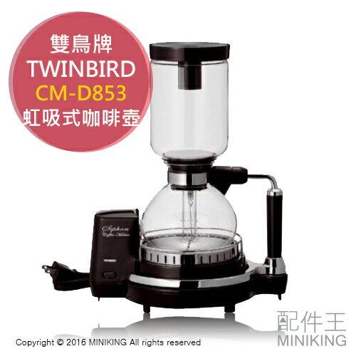 【配件王】日本代購 TWINBIRD cm-d853 電動虹吸式咖啡壺 雙鳥牌經典電動虹吸壺 咖啡機 另上壺下壺