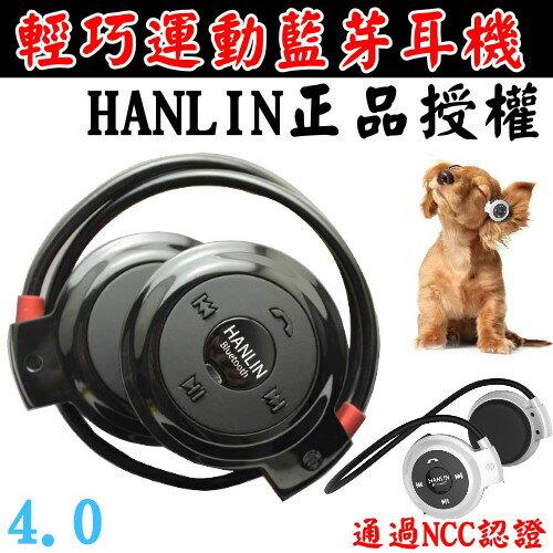 HANLIN運動藍芽耳機專利正品授權-4.0中文語音自動收納-藍牙 - 限時優惠好康折扣
