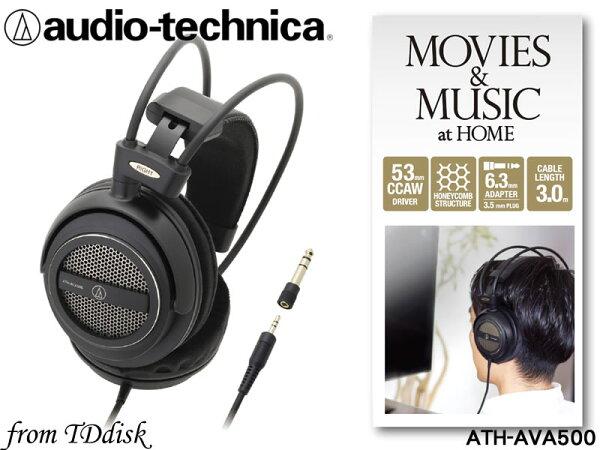 志達電子 ATH-AVA500 Audio-technica 日本鐵三角 開放式耳罩式耳機 (台灣鐵三角公司貨) ATH-TAD500 後續機種