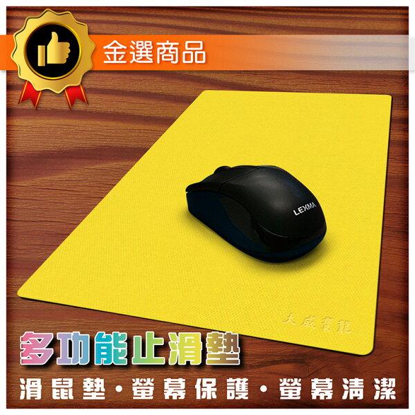 大威寶龍【多功能止滑墊】超薄滑鼠墊防滑墊-布面適羅技電競光學滑鼠-可擦拭保護筆電蘋果MAC電腦螢幕