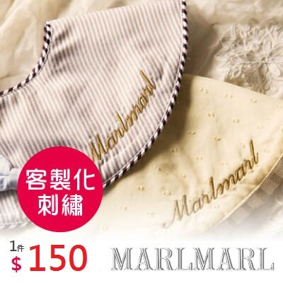 日本【MARLMARL】加購商品-客製化寶寶圍兜兜英文名字刺繡服務▲打造專屬禮物▲ 2