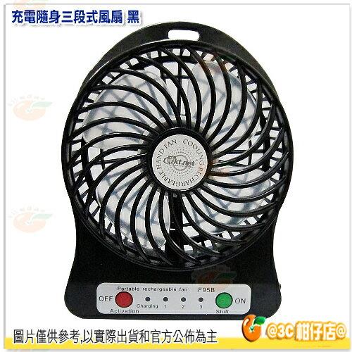 充電隨身三段式風扇 黑 隨身扇 電扇 風扇 涼扇 三段式 USB風扇 LED燈白光 風力大 壽命長