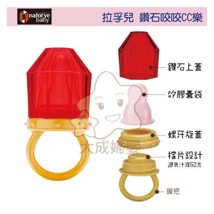 【大成婦嬰】拉孚兒 鑽石咬咬CC樂18017 (隨機出貨) 另販售矽膠囊袋替換組(2入) 0