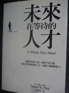 【書寶二手書T1╱財經企管_JBY】未來在等待的人才_Daniel H. Pink , 查修傑