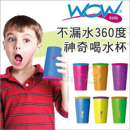 +蟲寶寶+【美國Wow Cup 】 不漏水暢銷款 360度 神奇飲水杯 神奇喝水杯 多色可選《現+預》