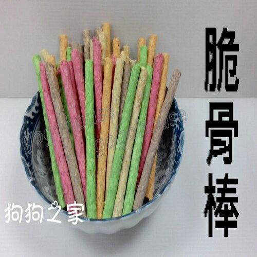 ☆狗狗之家☆台灣嘉義弘元5吋牛皮骨 潔牙骨 脆棒 綜合口味(10支裝)