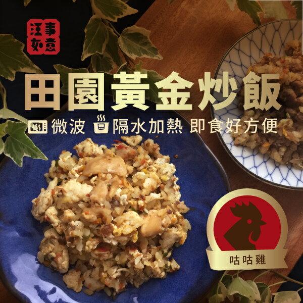 寵物狗鮮食【黃金炒飯】田園咕咕雞 (每份100g 真空包裝,可微波 / 隔水加熱)