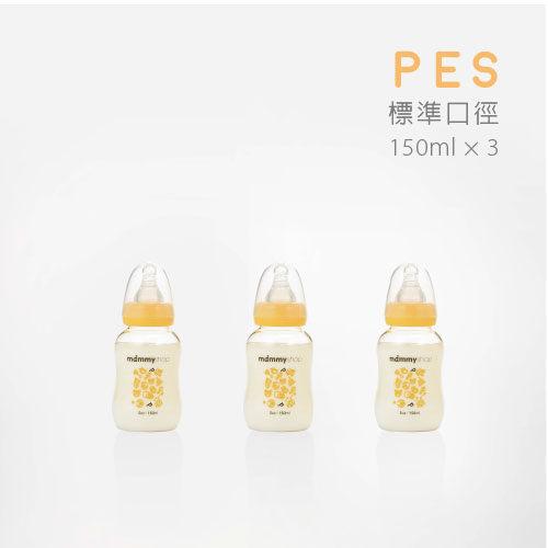 Mammyshop媽咪小站 - 母感體驗 PES防脹氣奶瓶 標準口徑 150ml 3入 超值組 0