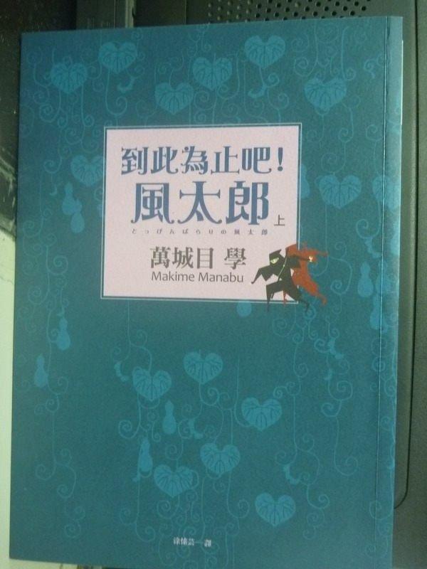 ~書寶 書T9/翻譯小說_IFF~到此為止吧!風太郎^(上^)_萬城目學 ~  好康折扣