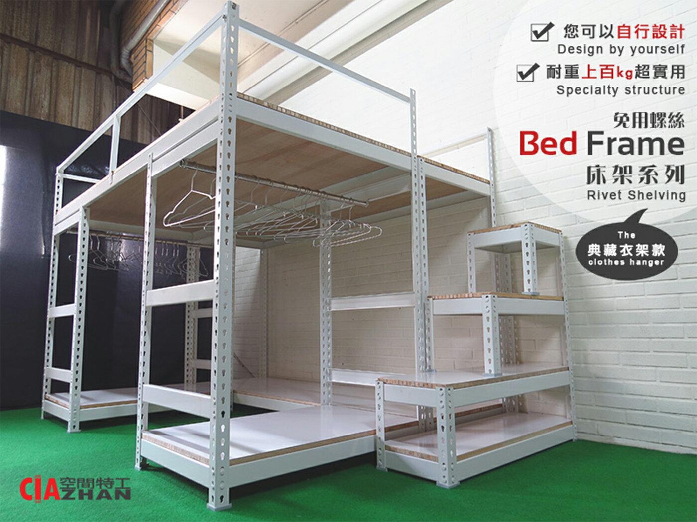 ♞空間特工♞《日式衣架意象款》免螺絲角鋼床架 單人/雙人床 含樓梯櫃 大空間可當置物架層櫃隨你擺放! - 限時優惠好康折扣