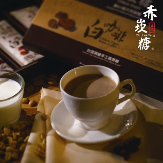 『小農市集』赤崁糖-N61白咖啡分享包(內裝8份)/手工糖/甘蔗糖/蔗糖