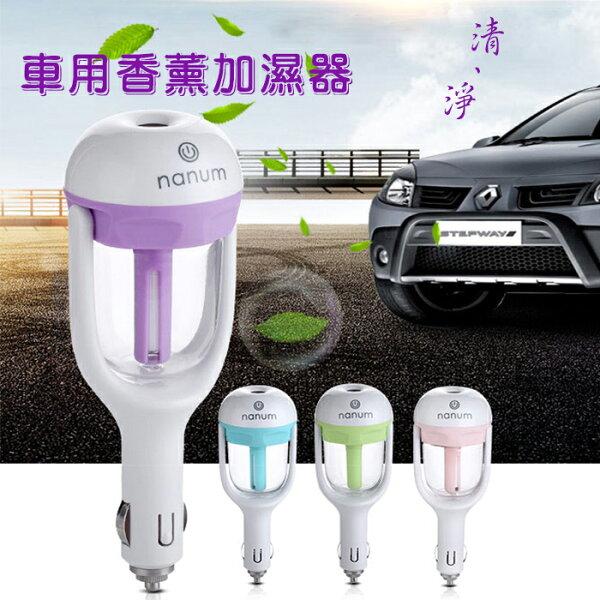 車用清淨機 加濕器 香薰 薰香 霧化 車用香薰加濕清淨器