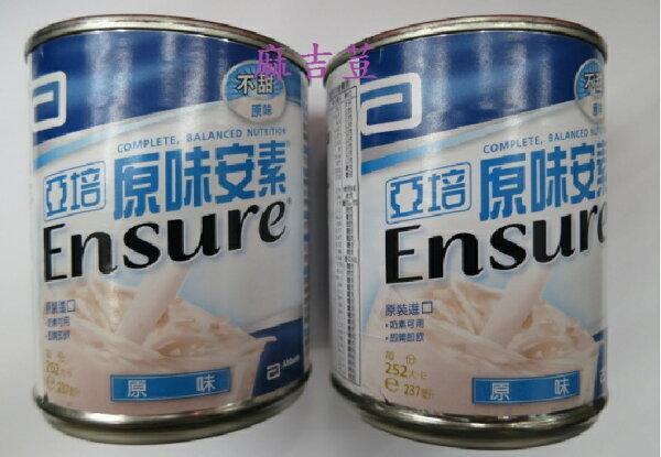 亞培原味安素 一箱24罐 均衡營養配方-不甜 237ml/252大卡 奶素可用 似雀巢愛速康/桂格原味/立得康頂纖