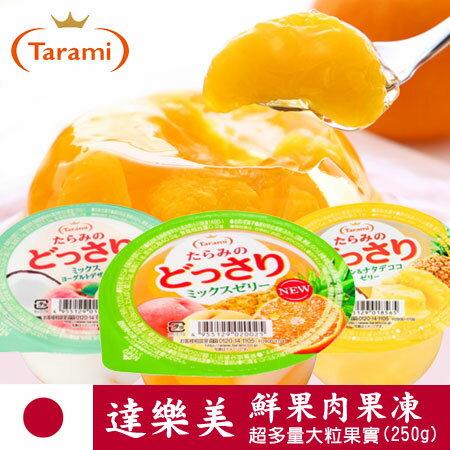 日本 Tarami 達樂美 鮮果肉果凍 250g 鮮果果凍杯 達樂美果凍 果凍杯【N101426】