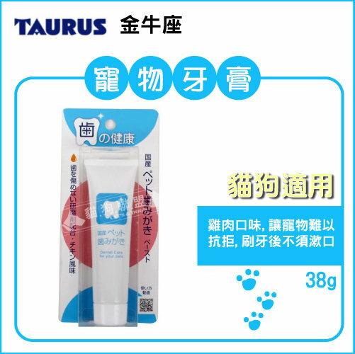 +貓狗樂園+ 日本TAURUS【金牛座。寵物牙膏。雞肉口味。38g】400元 - 限時優惠好康折扣