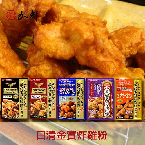 《加軒》日本日清金賞炸雞粉