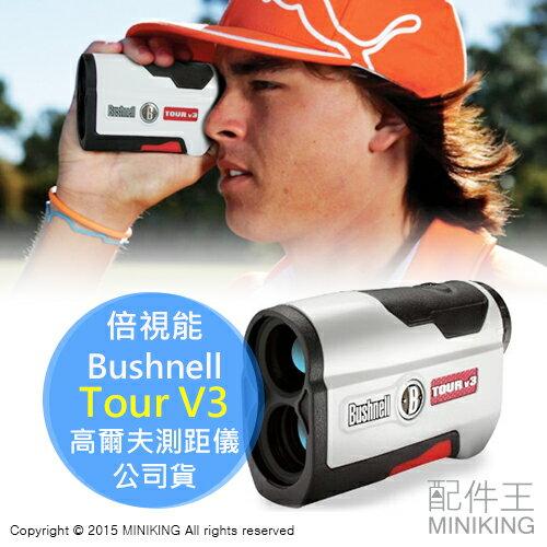 【配件王】免運 公司貨 美國 Bushnell Tour V3 雷射 鐳射測距儀 望遠鏡 高爾夫球 電子桿弟