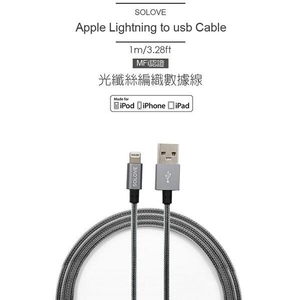SOLOVE MFi認證Apple Lightning 8pin光纖絲編織充電線/傳輸線 鋁合金數據線