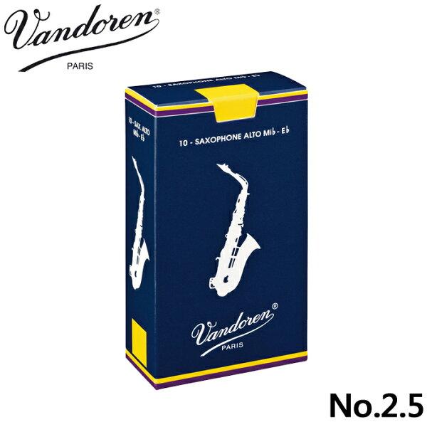 【非凡樂器】Vandoren Alto sax 中音薩克斯風竹片【10入裝】公司貨No.2.5