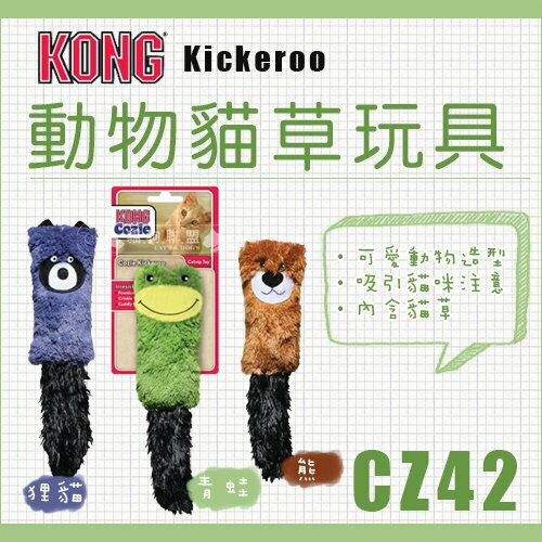 +貓狗樂園+ KONG【Kickeroo。動物貓草玩具。CZ42】200元 - 限時優惠好康折扣