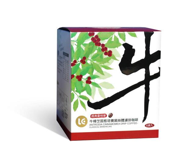 牛樟芝固態培養菌絲體濾掛咖啡(經典曼特寧)