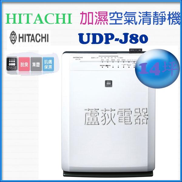 【日立~蘆荻電器】全新【HITACHI 日立加濕空氣清靜機】UDP-J80另售UDP-J60.UDP-J70.UDP-J90.UDP-J100