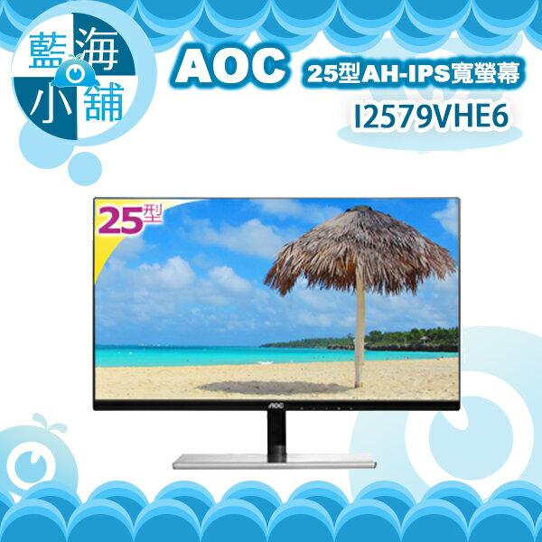 AOC I2579VHE6 25型AH-IPS寬螢幕