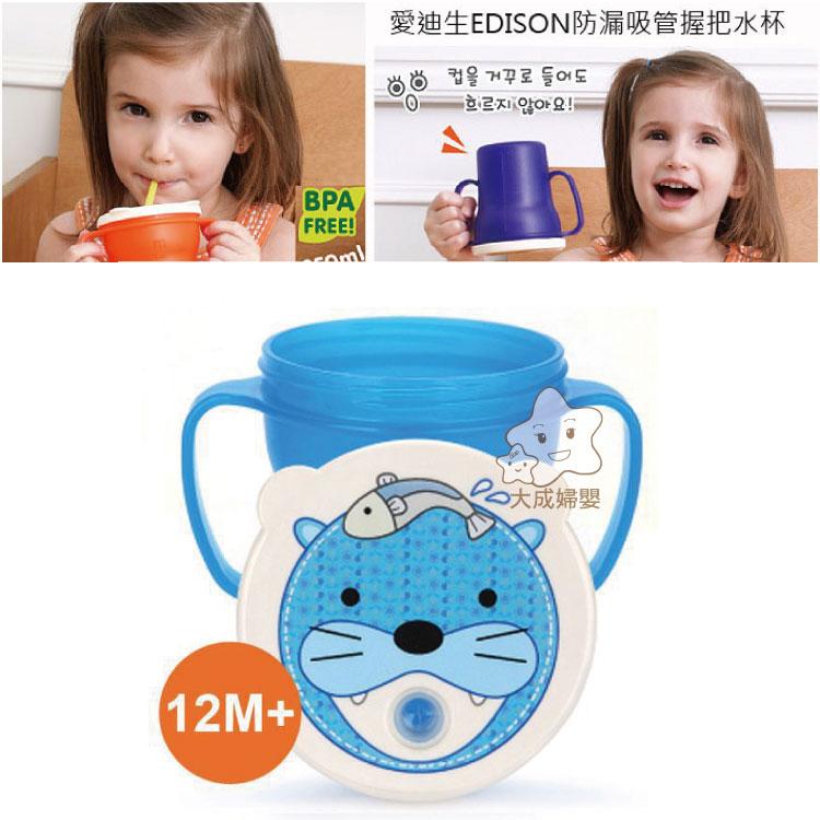 【大成婦嬰】韓國 愛迪生Edison 可愛動物防漏吸管握把水杯250ml (隨機出貨) 2