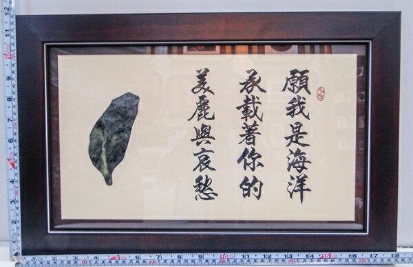 豐田玉畫框~(願我是海洋   承載著你的     美麗與哀愁)橫55*直36cm--作者(名書法家):林國堂 【客製化/訂製商品】 - 神來一筆文創企業社