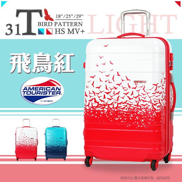 《熊熊先生》推薦新款 Samsonite行李箱 新秀麗American Tourister 旅行箱25吋31T飛鳥款