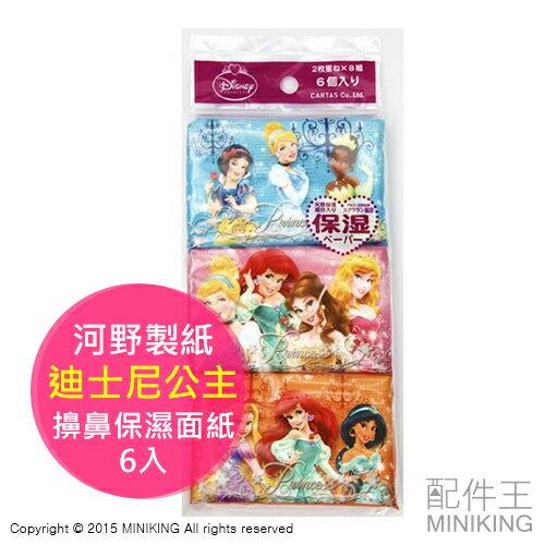 【配件王】河野製紙 日本製 Disney 迪士尼公主 擤鼻保濕面紙隨手包 6入 細緻柔細