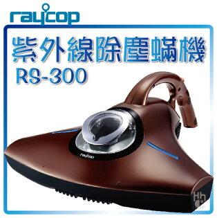 ➤光.淨化【和信嘉】RAYCOP RS-300 紫外線除塵蟎機(時尚棕) 吸塵器 殺菌 除蟎 抗過敏 RS300 公司貨 原廠保固一年