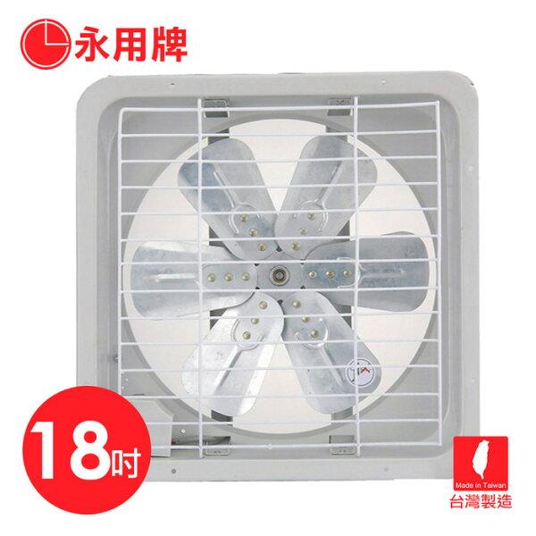 【永用】MIT台灣製造18吋(鐵葉)工業排風扇葉強力排風機-排風扇-抽風扇-吸排風扇-吸排風機(FC-318)