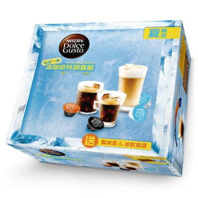 雀巢 新型膠囊咖啡機專用 冰咖啡特調套組 料號 12316173 ★沁涼一夏限量發售