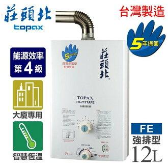 【莊頭北】12L大廈用智慧調溫強制排氣熱水器/TH-7121AFE(桶裝瓦斯)TH-7121(LPG)