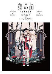 貘之國WORLD OF THE TAPIR-SHIKIMI作品畫集(???作品)