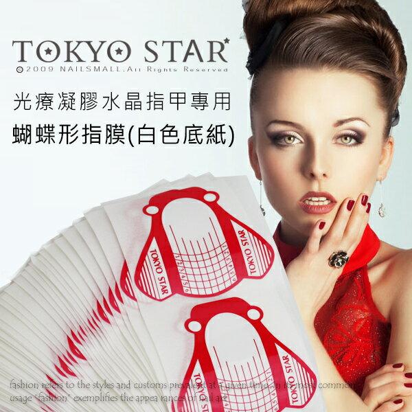 TOKYO STAR 凝膠凝膠水晶指甲專用蝴蝶形指膜100片(白色底紙)