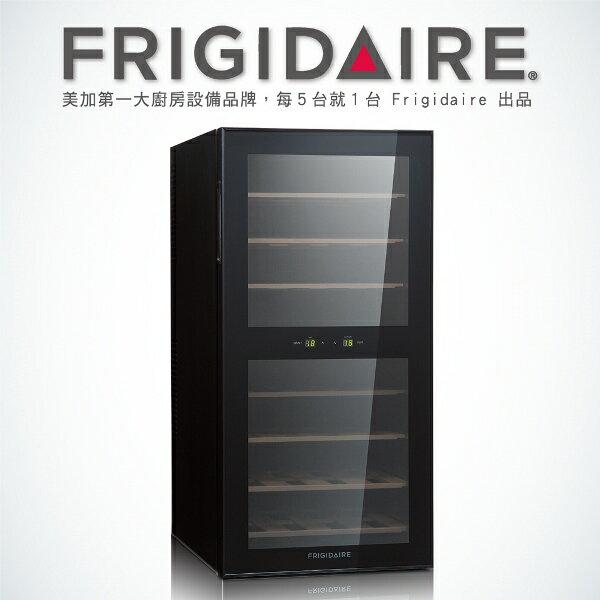 美國Frigidaire32瓶裝質感雙溫酒櫃