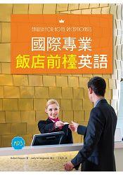 國際專業飯店前檯英語(20K彩色軟精裝+1MP3+解答別冊)