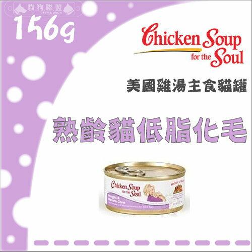 +貓狗樂園+ 美國Chicken Soup雞湯【主食罐。熟齡貓低脂化毛。156g】80元*單罐賣場