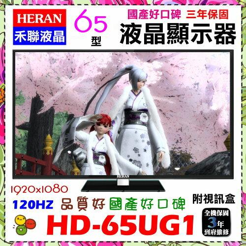 【HERAN 禾聯】65吋數位LED數位液晶顯示器《HD-65UG1》贈HDMI線