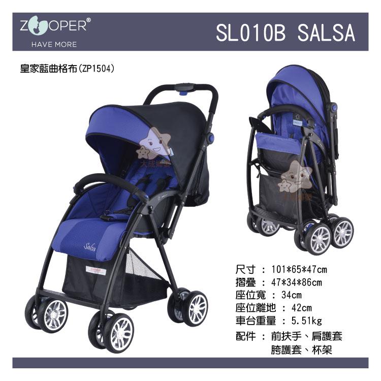 【大成婦嬰】2016 新款 美國 Zooper Salsa 挑高輕量型推車- 6色可選  (免運費+公司貨保固2年) 1