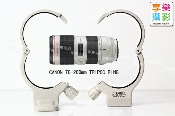[享樂攝影] 第2代造型 CANON 小小白 70-200mm F4L 全金屬腳架環 (EF300mm F4L, EF400mm F5.6L,EF80-200mm F2.8L小黑也適用喔)