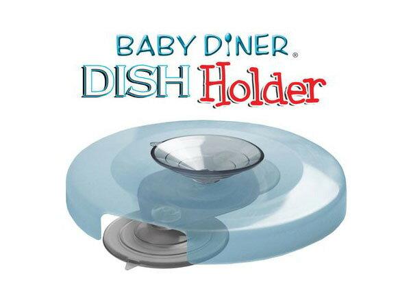美國【Baby Diner】Dish Holder嬰兒用餐吸盤架 - 限時優惠好康折扣