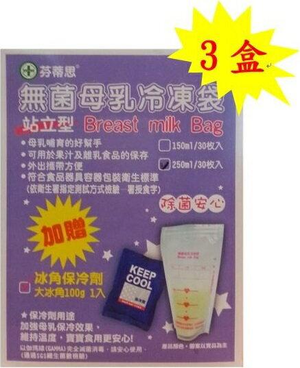 台灣【芬蒂思】母乳冷凍袋(250ml-30入)【3盒】 - 限時優惠好康折扣